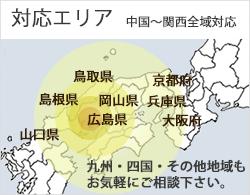 広島県内、広島県外の対応エリア